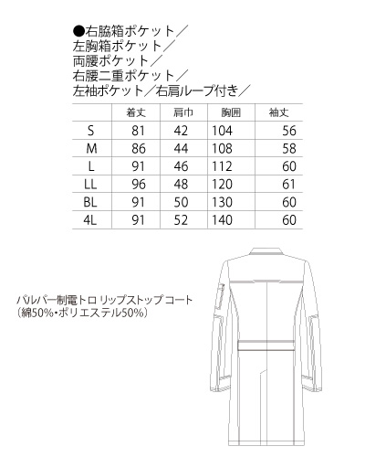 フォーク シングルコート