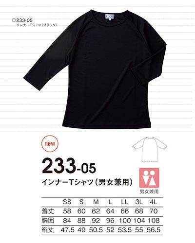 233-05 / 233-11 スクラブ用インナーTシャツ KAZEN・カゼン
