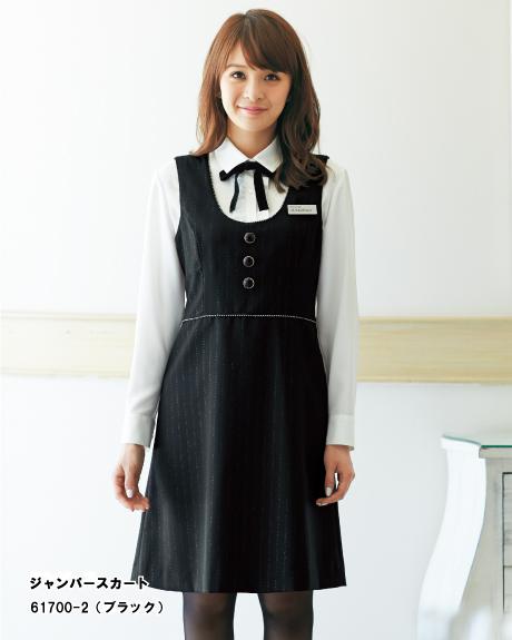 61700 en joie(アンジョア) 秋冬ジャンパースカート