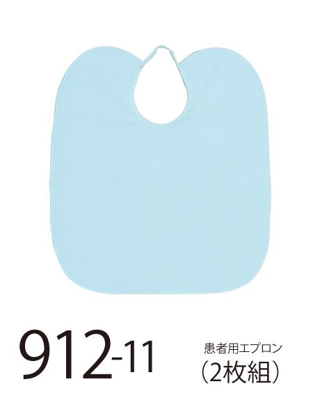 912 患者用エプロン(2枚1セット) KAZEN・カゼン