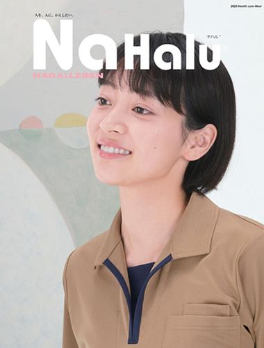 ナハル 介護用カタログ