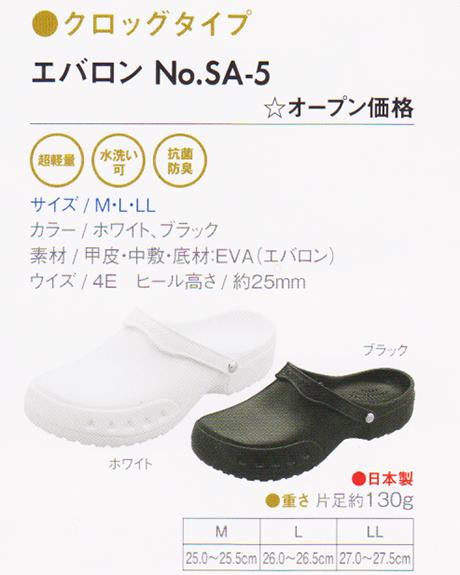 シェスター日本ヘルスシューズ エバロンSA-5 メンズ クロッグサンダル