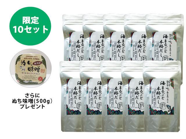 【送料無料】海まるごと 本格だし(8g×12包)×10袋セット【ぬち味噌プレゼント】