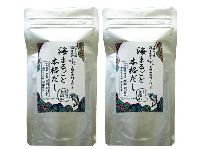 【送料無料】海まるごと本格だし(8g×12包)×2袋セット【メール便】