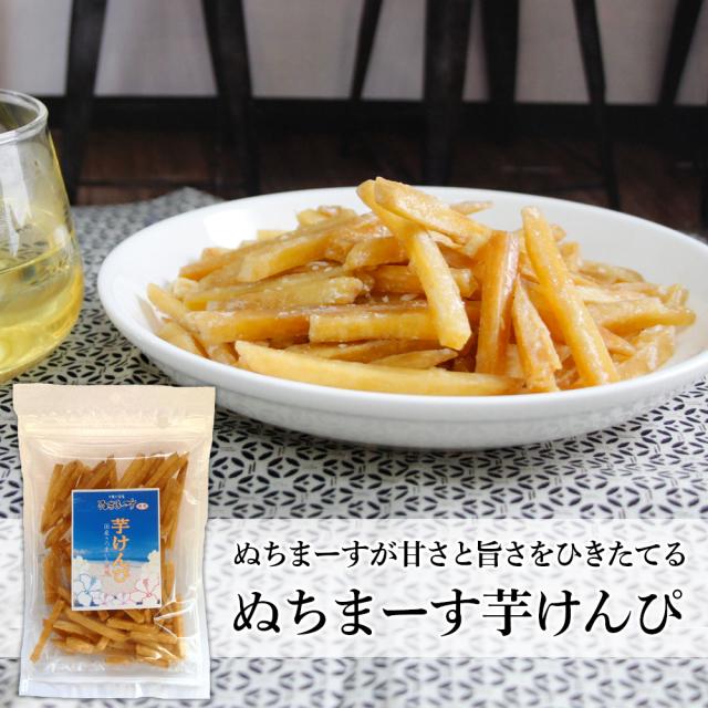 芋けんぴ(130g)