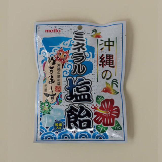 沖縄のミネラル塩飴【メール便可/2袋迄】