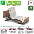 介護ベッド 楽匠Z 2モーターベッド 木製ボード
