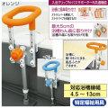 浴槽用手すり ユニットバスサポーター PN-L12301