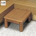 木製玄関ステップ 1段400 VALSMG400【介護用品:玄関踏み台】