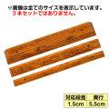 木製段差スロープ 対応段差1.5cm 奥行5.5cm【介護用品:屋内スロープ】
