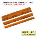 木製段差スロープ 対応段差3.5cm 奥行11.0cm【介護用品:屋内スロープ】