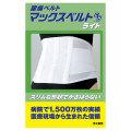 マックスベルトCHライト【介護用品:腰痛ベルト】