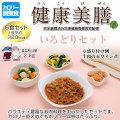 カロリー調整食 健康美膳 いろどりセット(6食セット) C-1