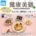 たんぱく調整食 健康美膳 たんぱく調整食T-2セット(6食セット)
