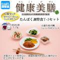 たんぱく調整食 健康美膳 たんぱく調整食T-3セット(6食セット)