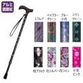 アルミ製伸縮杖 夢ライフステッキ 柄杖伸縮型 スリムタイプ