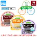 やさしくラクケア カロリー調整食 20kcaLプリン 3種セット