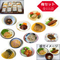やわらかお惣菜 梅セット(11品目)