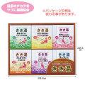 バスクリン きき湯オリジナルギフトセット(6種類)【ギフト商品】