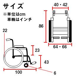 自走用アルミ車イス KA202SB 介助ブレーキ付サイズ