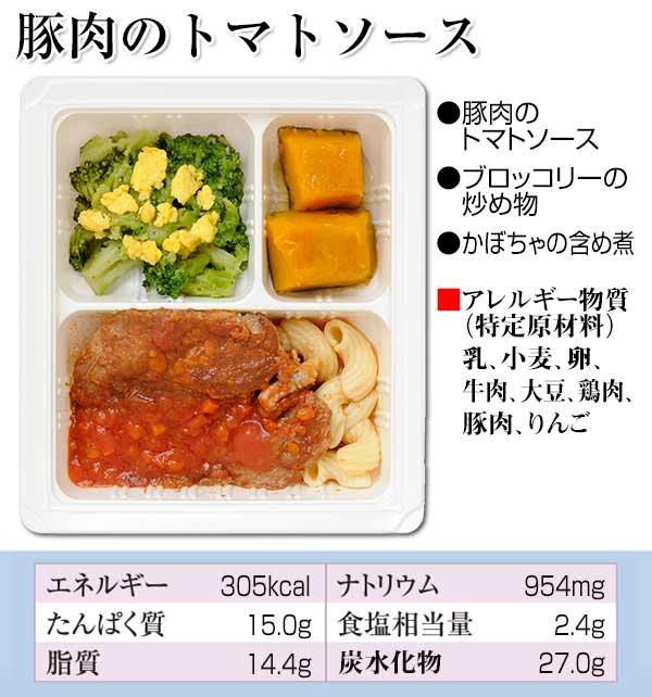 豚肉のトマトソース