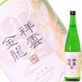 金龍しぼりたて生原酒720ml