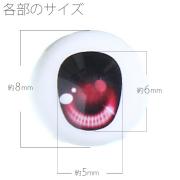 尾櫃瞳(オビツアイ) Aタイプ 8mm