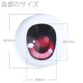 尾櫃瞳(オビツアイ) Aタイプ 16mm