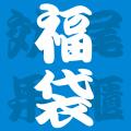 エフェクト福袋 (オビツショップ限定販売)