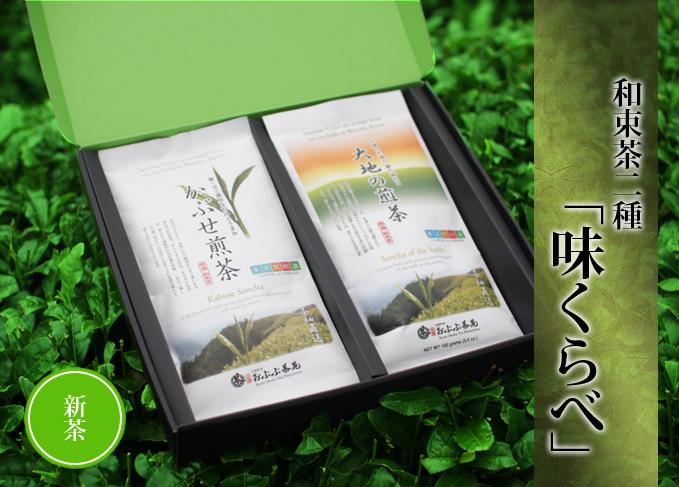父の日ギフト お茶(新茶)二種【味くらべ】(言葉のお茶付)※送料無料