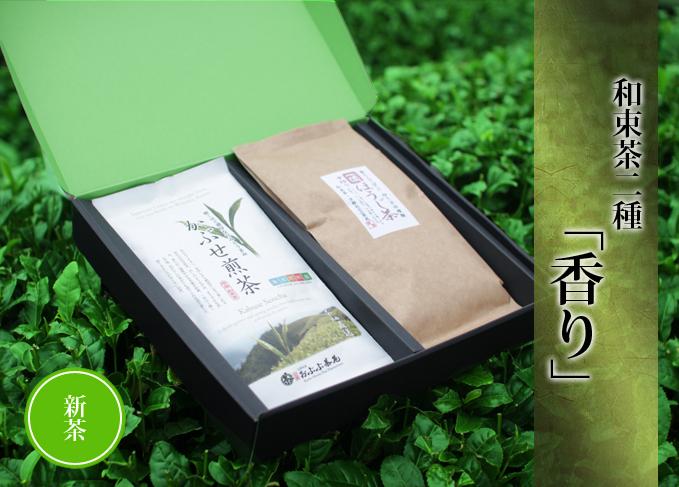 父の日ギフト お茶(新茶)二種【香り】(言葉のお茶付)※送料無料
