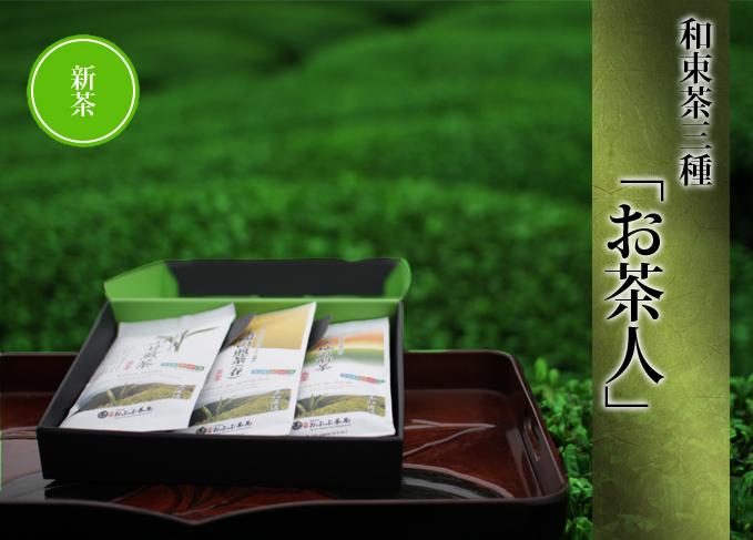 父の日ギフト お茶(新茶)三種【お茶人】(言葉のお茶付)※送料無料