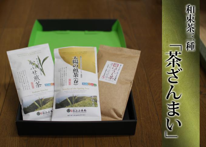 父の日ギフト お茶(新茶)三種【茶ざんまい】(言葉のお茶付)※送料無料