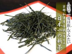 日本一高価な手摘み手もみの新茶20g 3%OFF
