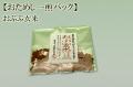 【おためし一煎パック】おぶぶ玄米(5g入)