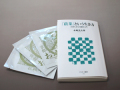 書籍「農業という生き方」(かぶせ煎茶ティーバッグ3つ付き。送料無料)
