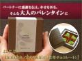 おぶぶの「matcha chocolate(抹茶チョコレート)」(2月10日発送予定)