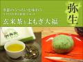 【弥生】玄米茶とよもぎ大福 ※送料無料