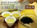 【熟成茶】絶妙なる甘みと渋みのバランス「太陽の煎茶(春)」