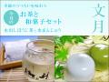 【文月】水出しほうじ茶(8g x 18個パック)と水まんじゅう