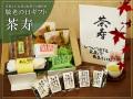 【敬老の日ギフト】和菓子とお茶のセット【茶寿:ちゃじゅ】※送料無料