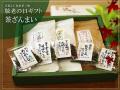 【敬老の日ギフト】和束茶三種【茶ざんまい】※送料無料