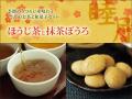 【睦月】ほうじ茶(中炒り)と抹茶ぼうろ※送料無料