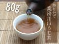 業務用ほうじ茶サンプル
