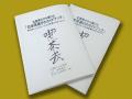 読み終わると、あなたの日本茶観が変わります。