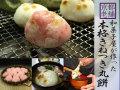 丸餅(えび)—和菓子屋が作った本格杵つき丸餅