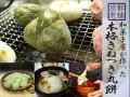 丸餅(よもぎ)—和菓子屋が作った本格杵つき丸餅