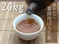 業務用ほうじ茶20kg