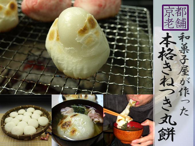 丸餅(白)—和菓子屋が作った本格杵つき丸餅