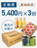 小布施屋定期便 5,000円(税込5,400円)コース